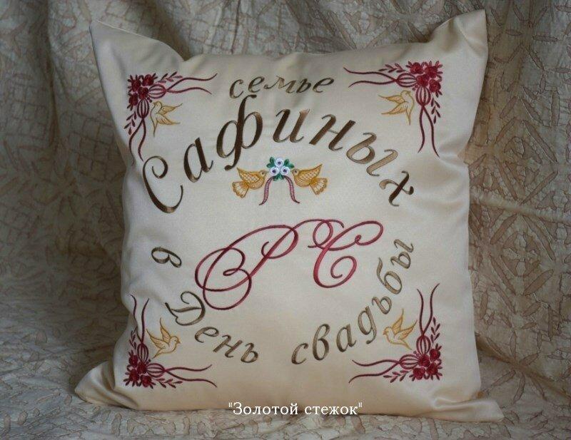 специи поздравление на свадьбу подушки и одеяла освобождения