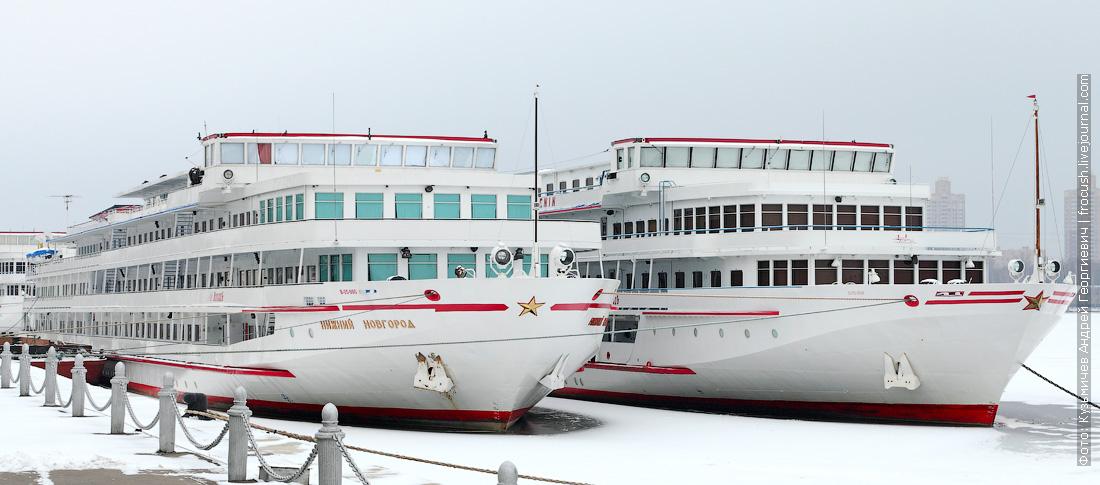 теплоход Нижний Новгород и Ленин на зимнем отстое в Москве 2014 - 2015 год Северный речной вокзал