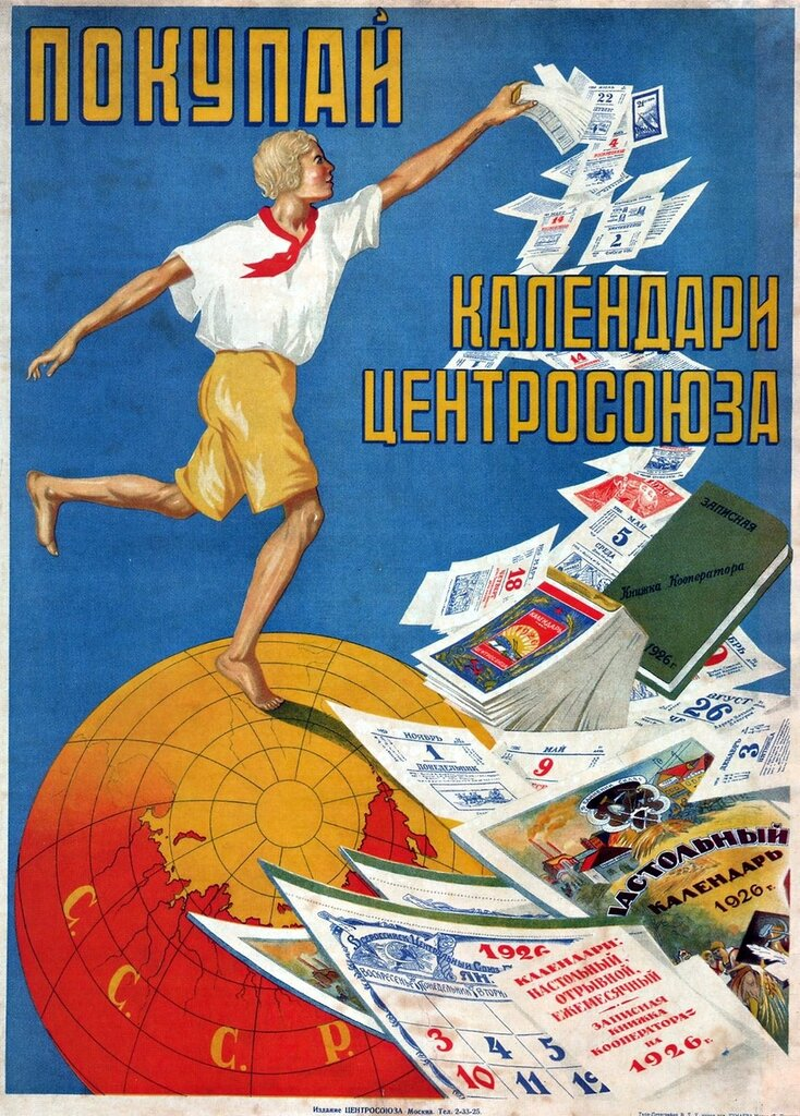 Buy Centersoyuz calendars!, 1925.jpg