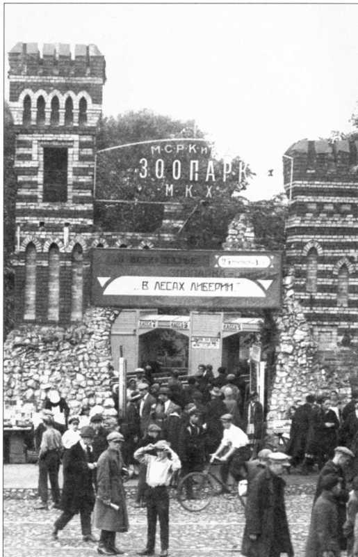 Moscow Zoo, late 1920s.jpg