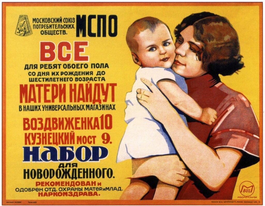 Ad by Mikhail Bulanov, 1929.jpg
