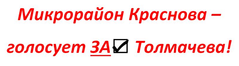 Микрорайон Краснова - голосует ЗА Толмачева.png