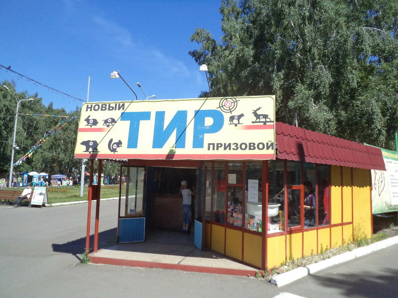 Парк культуры и отдыха им. 30-летия ВЛКСМ
