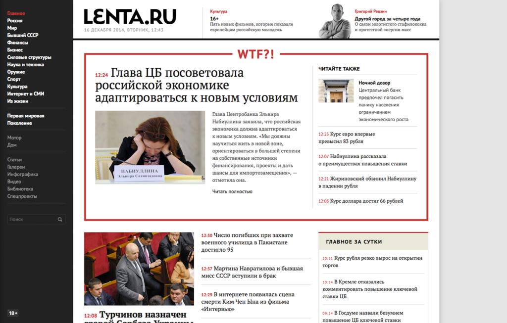Падение российской экономики