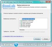 Кодеки - SAM CoDeC and DeCoDeR Pack 2014 5.72 Final