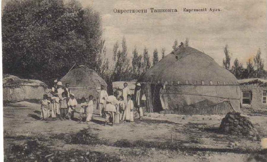28. окрестности Ташкента. Киргизский аул.jpg