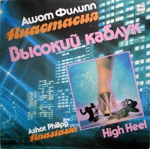 Анастасия - Высокий каблук (1990) [С60 30739 005]