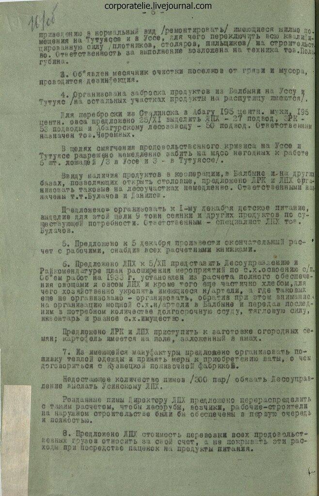 Р-47, оп.5, д.154, 101об.jpg