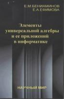 Книга Элементы универсальной алгебры и ее приложений в информатике, Бениаминов Е.М., Ефимова Е.А., 2004