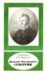 Василий Михайлович Севергин (1765—1826)