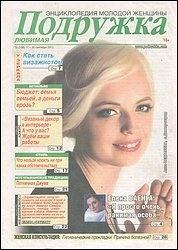Журнал Любимая подружка №15 2013