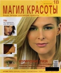 Книга Магия красоты № 18 2009