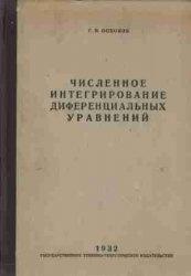 Книга Численное интегрирование дифференциальных уравнений