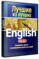 Книга English: Лучшие из лучших. Видеокурс (2010) DVD-5 dvd-5 1781,76Мб