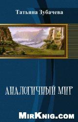 Книга Аналогичный мир