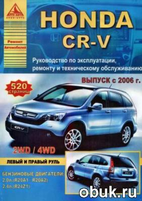 Книга Коллектив - Honda CR-V. Руководство по эксплуатации, ремонту и техническому обслуживанию