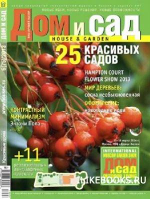 Журнал Дом и сад №6 2013