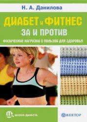 Книга Диабет и фитнес. За и против. Физические нагрузки с пользой для здоровья