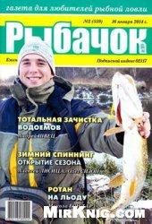 Журнал Рыбачок №2 2014