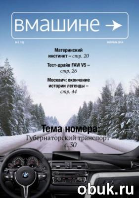 Вмашине №1 (февраль 2014)