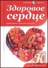 Книга Книга Здоровое сердце. Программа защиты сосудов