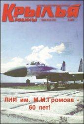 Журнал Крылья Родины №3 2001