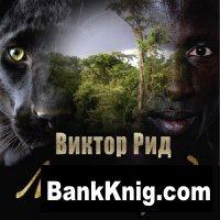 Книга Рид Виктор. Леопард (Аудиокнига)  236Мб