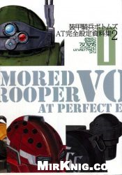 Книга Armored Trooper Votoms. At Perfect Establishment Data Visual Book Vol. 2