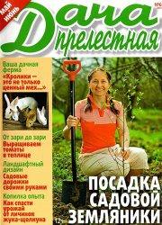 Журнал Прелестная дача №6 2014
