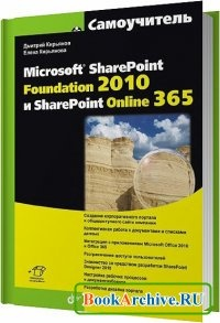 Книга Самоучитель Microsoft SharePoint Foundation 2010 и SharePoint Online 365