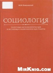 Книга Социология. Теоретико-методологические и историко-социологические работы