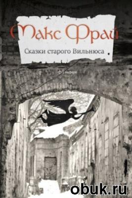 Книга Макс Фрай - Сказки старого Вильнюса. Том 1 (аудиокнига)