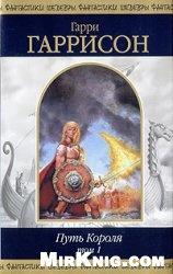 Книга Путь Короля. Том 1