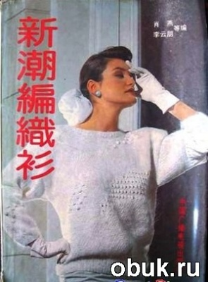 Журнал The Chinese book of knitting_1990