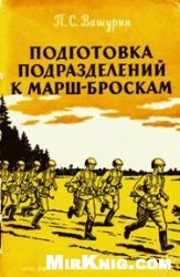 Книга Подготовка подразделений к марш-броскам