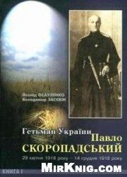Книга Гетьман України Павло Скоропадський. Кн. I