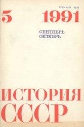 Журнал История СССР 1991 №05
