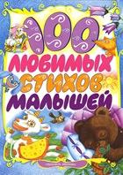 Книга 100 любимых стихов малышей