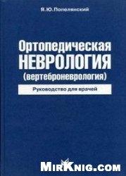 Книга Ортопедическая неврология (вертеброневрология). Руководство для врачей