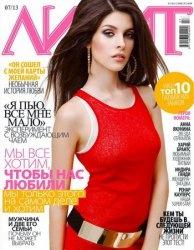 Журнал Лилит №7 2013