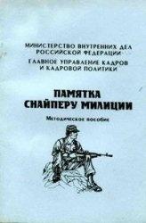 Книга Памятка снайперу милиции