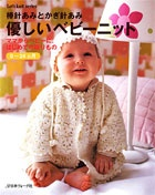 Журнал Let's knit series. Baby