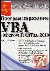 Книга Программирование на VBA в Microsoft Office 2010. Самоучитель