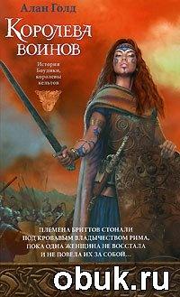 Книга Алан Голд. Королева воинов.  История Боудики, королевы кельтов