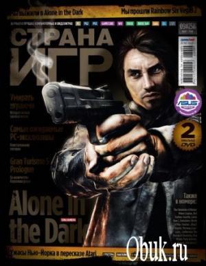 Страна игр #9/2008