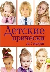 Книга Детские прически за 5 минут djvu 12,76Мб