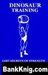 Книга Тренинг динозавров. Забытые секреты силы и развития тела pdf 16,2Мб