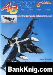 Авиация и время №6 2009 pdf 59Мб