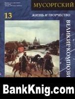 Журнал Великие композиторы. Жизнь и творчество. 13. Мусоргский pdf 2,68Мб