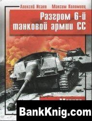 Книга Разгром 6-й танковой армии СС: Могила Панцерваффе pdf 101Мб скачать книгу бесплатно